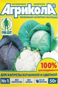 Агрикола 1 - для капусты, 50 г