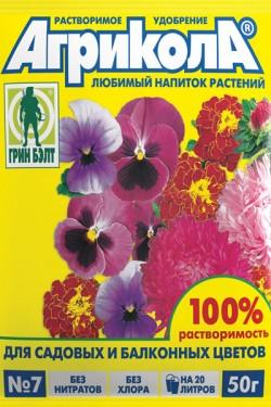 Агрикола 7 - для садовых и балконных цветов, 50 г