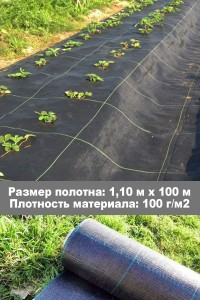 Агроткань 1.1 м на 100 м