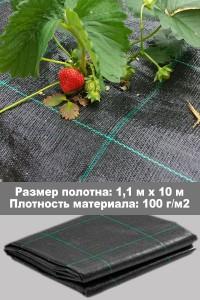 Агроткань 1.1 м на 10 м