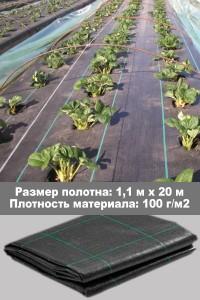 Агроткань 1.1 м на 20 м