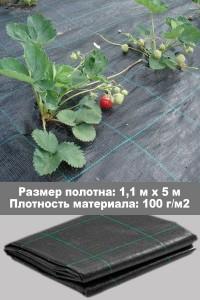 Агроткань 1.1 м на 5 м