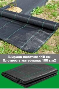 Агроткань для клубники (ширина 110 см)