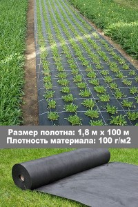 Агроткань 1.8 м на 100 м