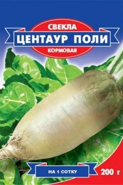 Кормовая свекла сорт Центаур Поли (полусахарный)