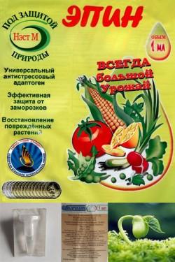 Эпин - для замачивания семян, 1 мл