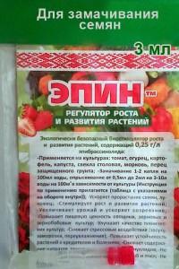 Эпин - для замачивания семян, 3 мл
