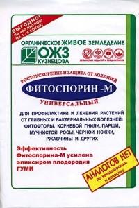 Фитоспорин-М универсал, 100 гр