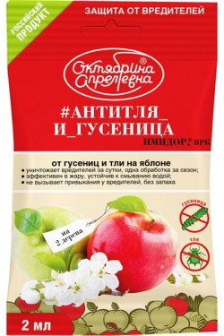 Имидор - от тли и белокрылки для яблони, 2 мл