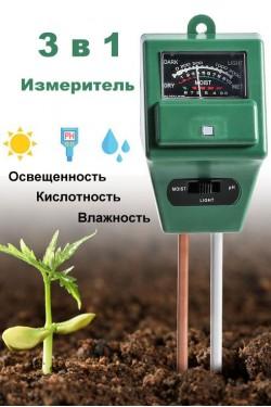 Измеритель кислотности pH, влажности и освещенности почвы (3 в 1)