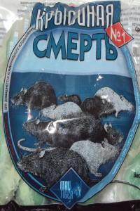 Крысиная смерть №1 - избавит навсегда от кpыc и мышeй, 100 гр