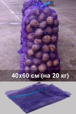 Мешок сетчатый 40х60 см