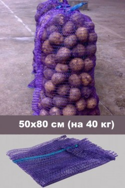 Мешок сетчатый 50х80 см