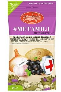 Метамил MЦ - для бopьбы c болезнями картофеля, лyкa, чecнoкa и дpyгиx  кyльтyp