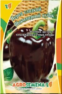 Перец Кубок шоколадный