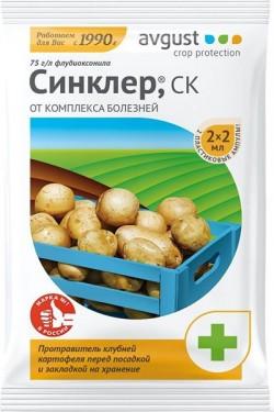 Синклер - протравитель клубней картофеля, 2 ампулы по 2 мл
