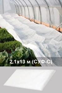 Укрывной материал спанбел СУФ-С  2.1 м х 13 м