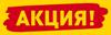 Скидки